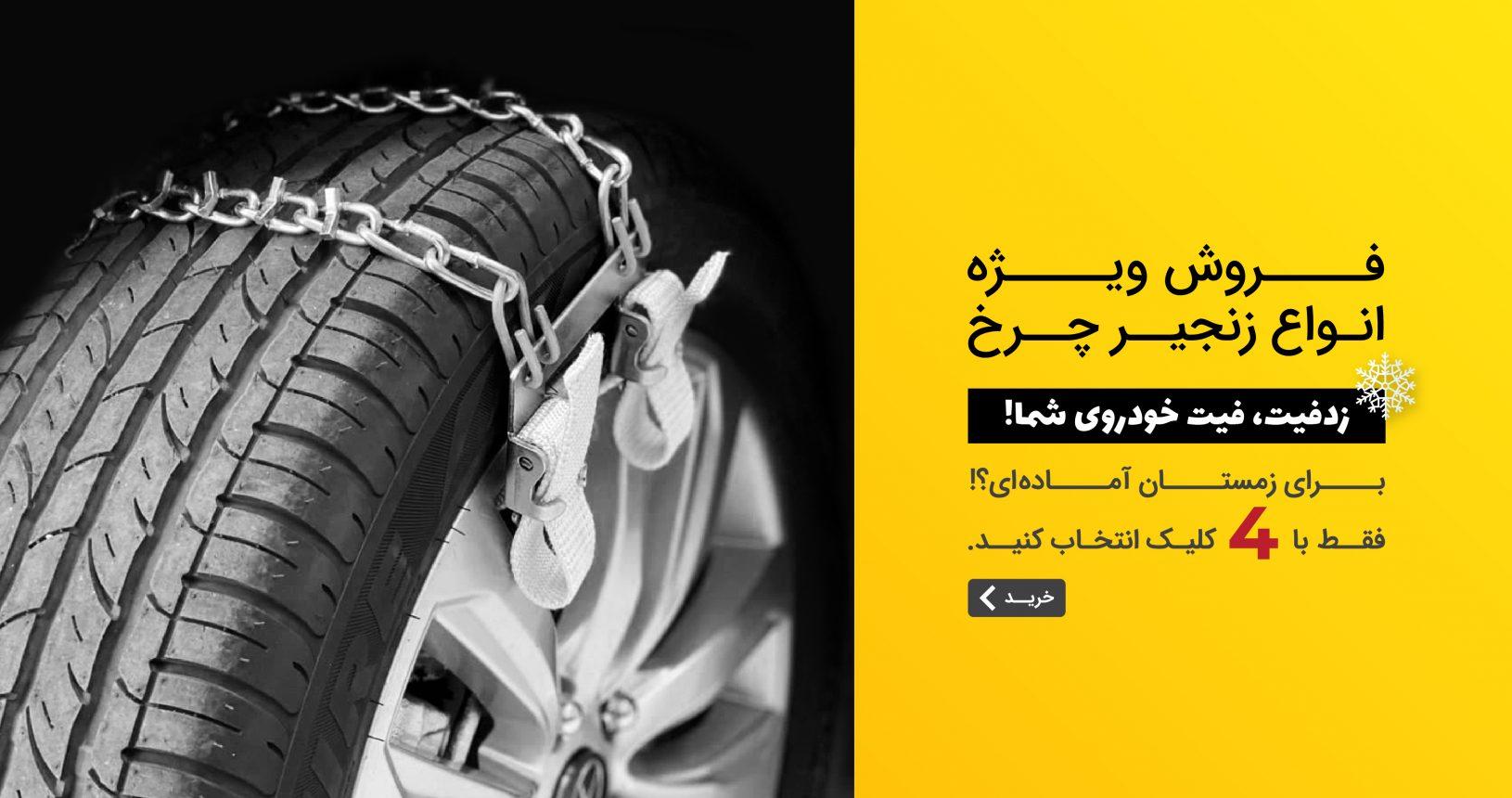 خرید آنلاین زنجیر چرخ