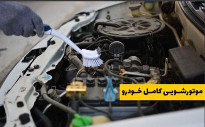 موتورشویی-بدنه-خودرو (1)